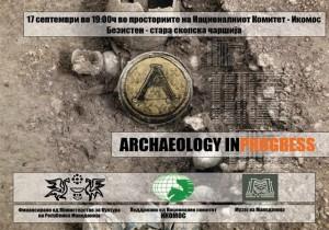 arheologika exhibition