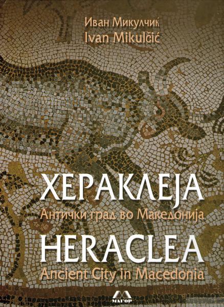 Heraclea Lyncestis - Mikulcic