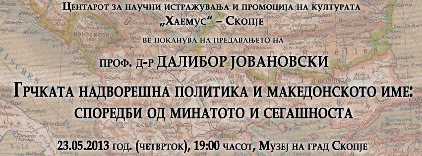 Dalibor Jovanovski - lecture for Haemus