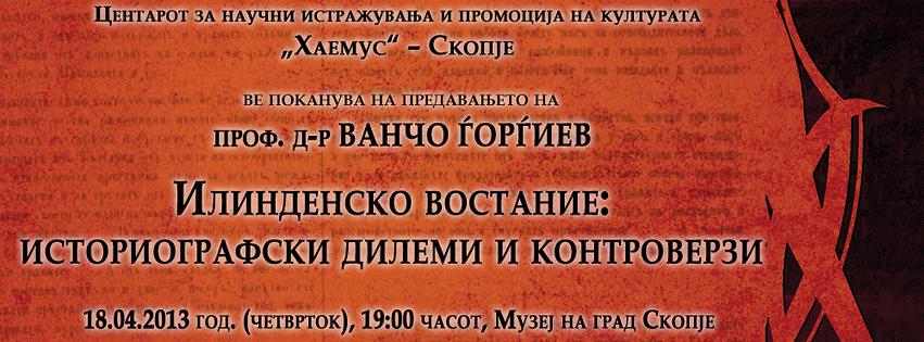 Vanco Gjorgjiev lecture for Haemus
