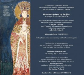 middle age serbian art in athens