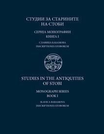 Inscriptiones Stoborum book