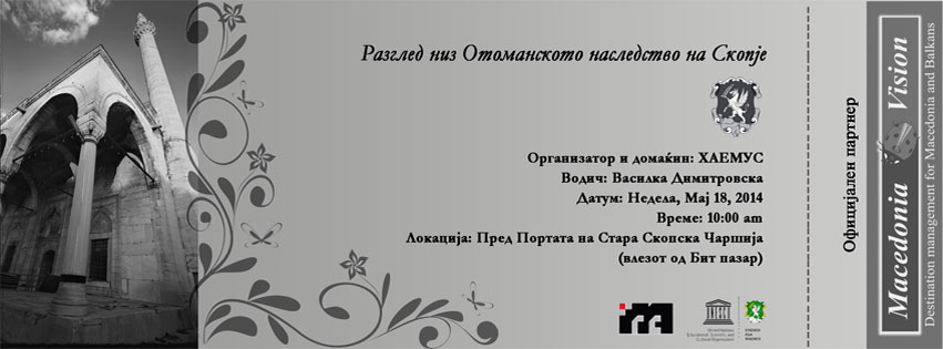 International_Museum_Day_2014