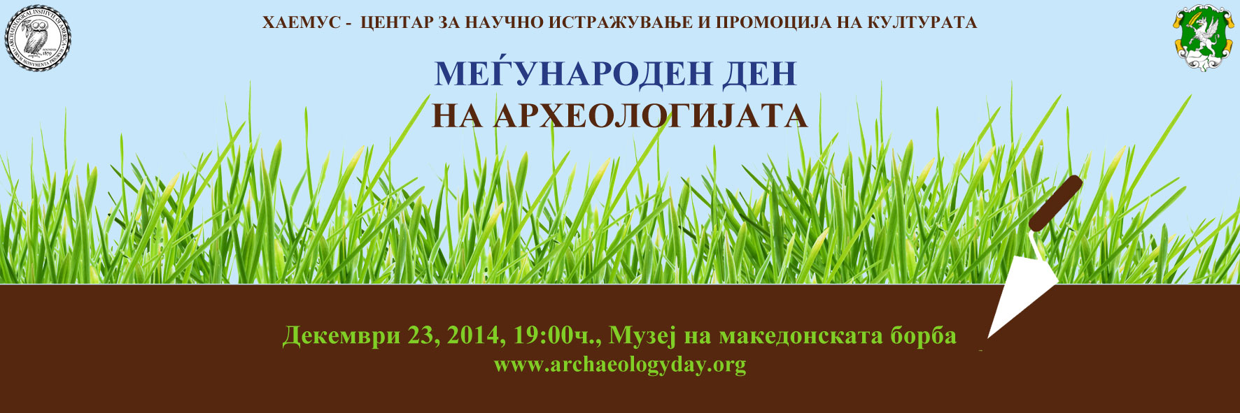 International-arch-day-2014_by_HAEMUS