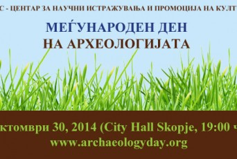 International-archaeology-day-2014 by HAEMUS