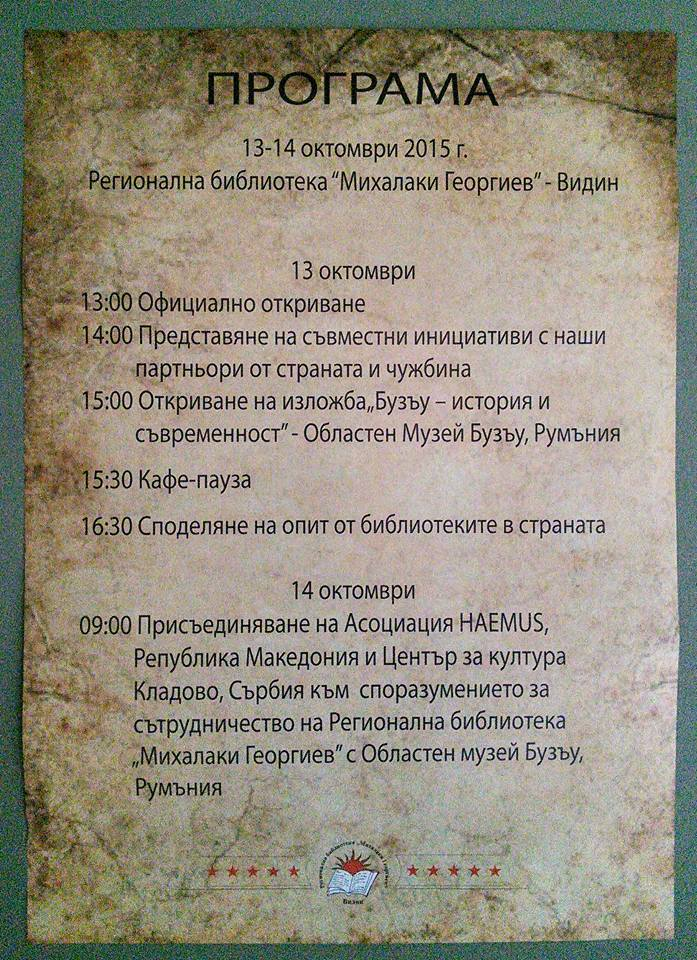 Vidin-conference poster