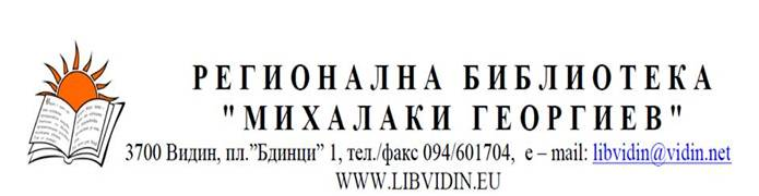 Vidin library logo