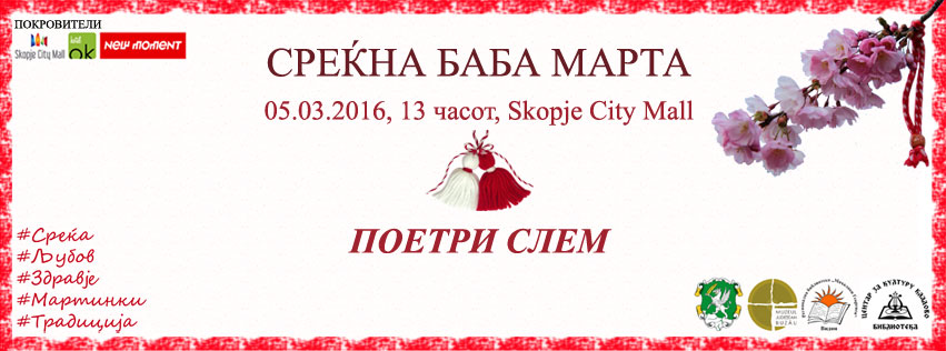 HAEMUS_Fb-caver-for-poetri-slem_Skopje_exhibition_martinki