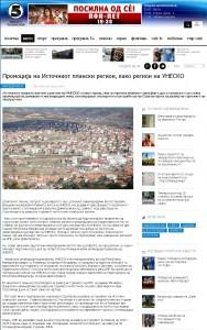 EPR__UNESCO_HAEMUS_kanal_5