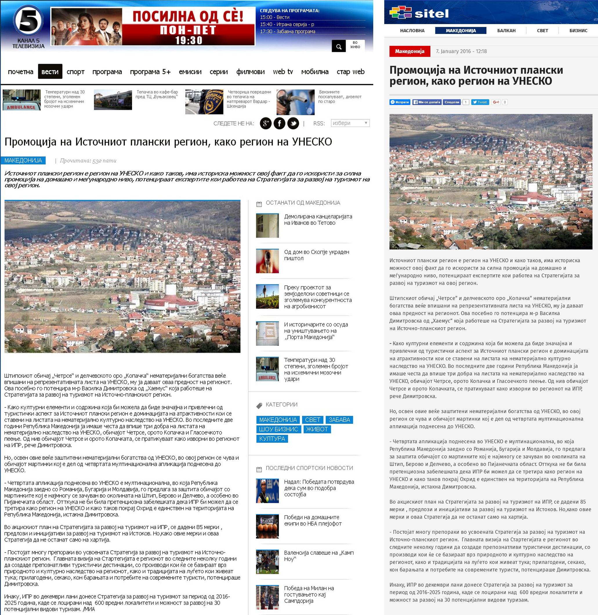 EPR__UNESCO_HAEMUS_kanal_5_sitel