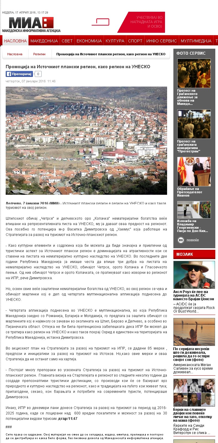 EPR__UNESCO_HAEMUS_mia.mk