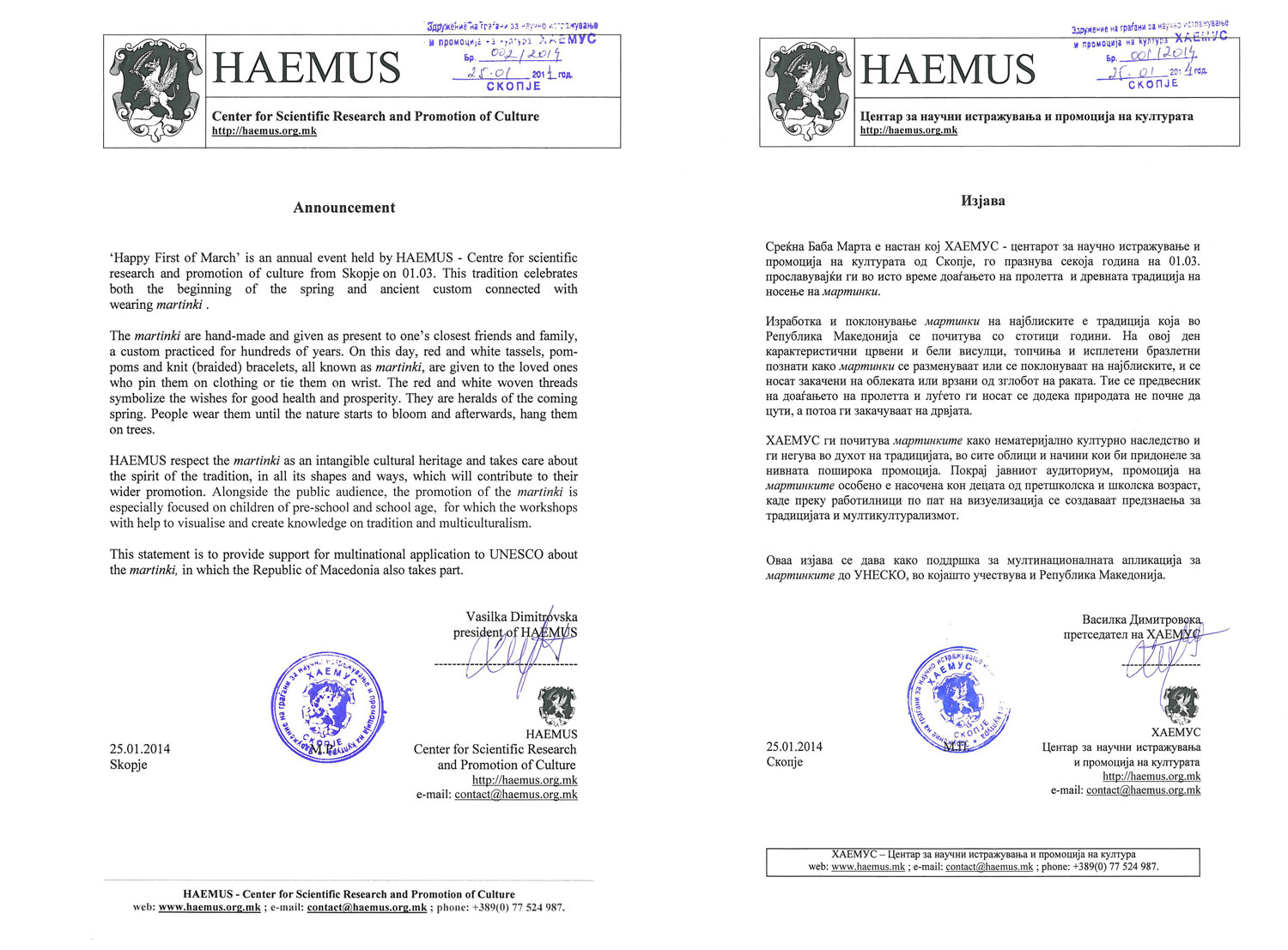 HAEMUS_UNESCO_announcement_martinki
