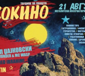 The_Fortress_of_the_Sun_ festival_20016_ Kokino
