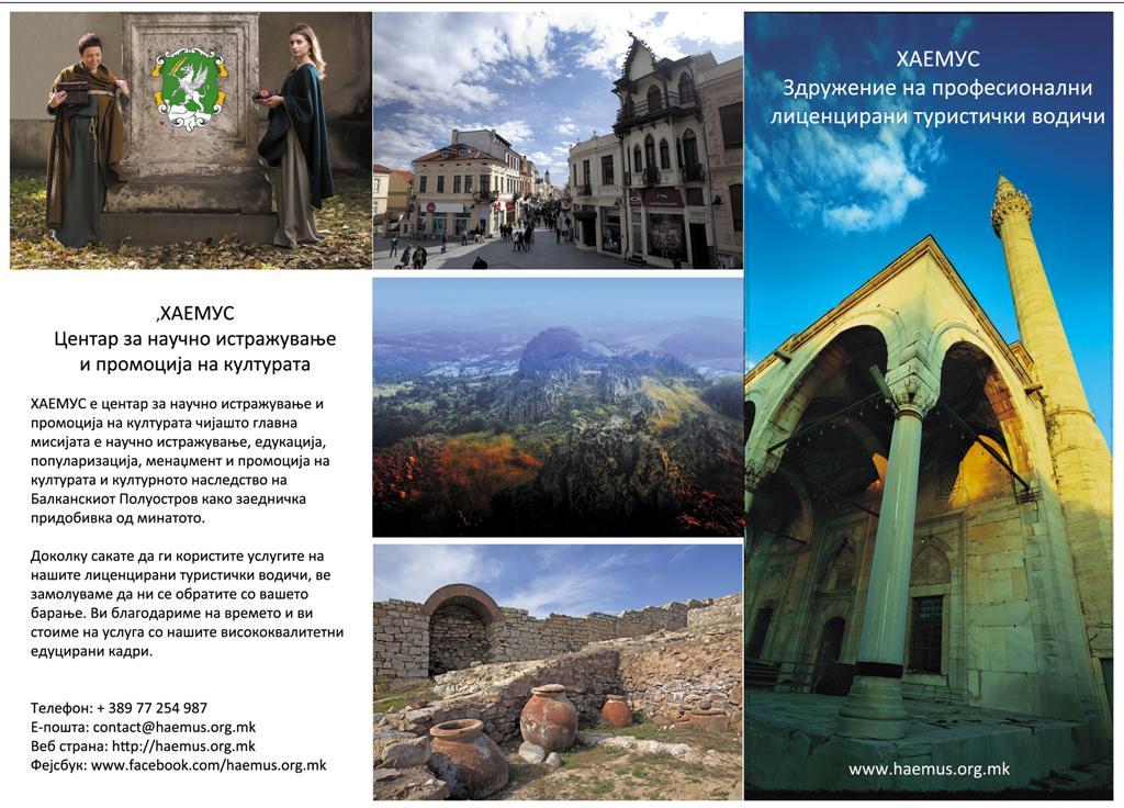 HAEMUS_Macedonia_tours_2