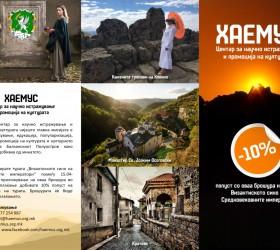 HAEMUS_tourist_brochure_1