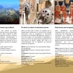 HAEMUS_tourist_brochure_2