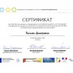 Sertifikat_Vasilka_Dimitrovskai_obuka_EU_proekti